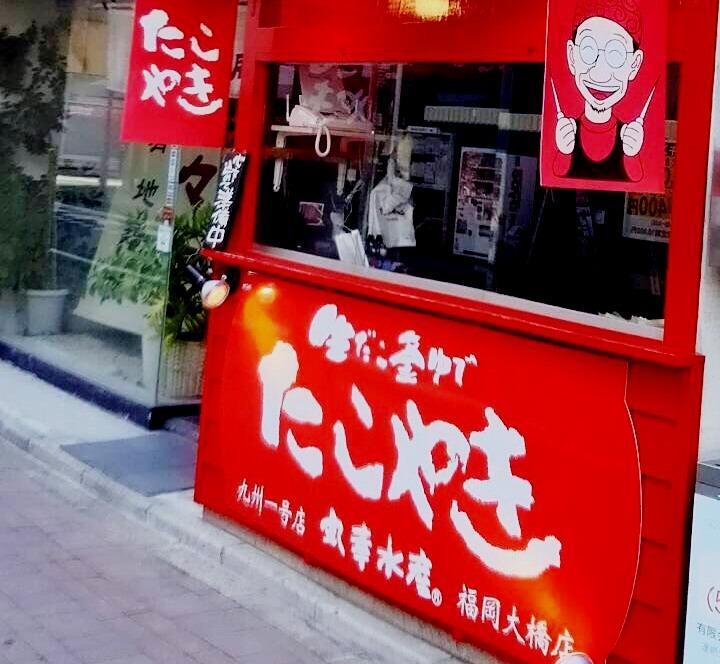丸幸水産福岡大橋店