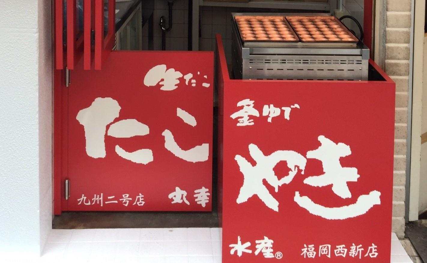 丸幸水産福岡西新店
