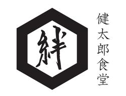 健太郎食堂絆