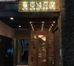 東京純豆腐 大名店