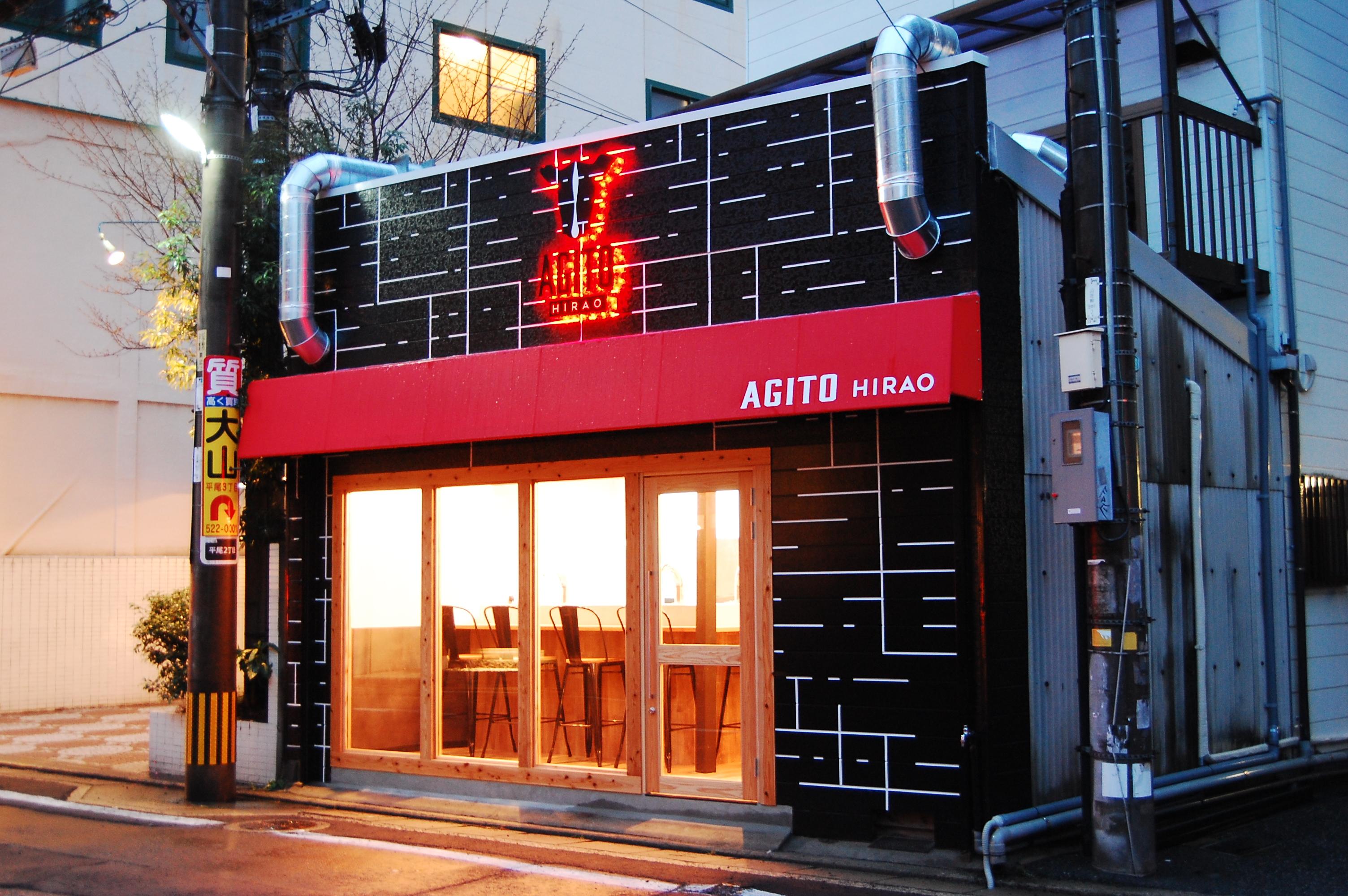 炭火焼肉バル AGITO HIRAO