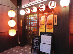 山のかおり 姪浜店