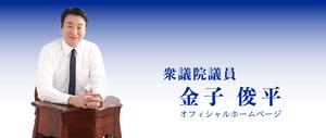 衆議院議員金子俊平オフィシャルホームページ