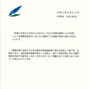 激甚災害への指定が閣議決定されました。