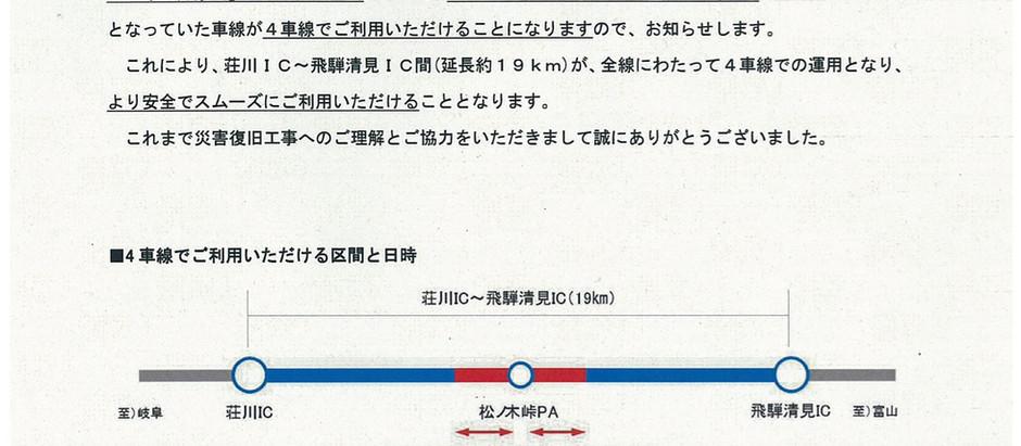 東海北陸自動車道荘川IC〜飛騨清見IC間の4車線運用が開始されます!