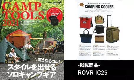 camptools.jpg
