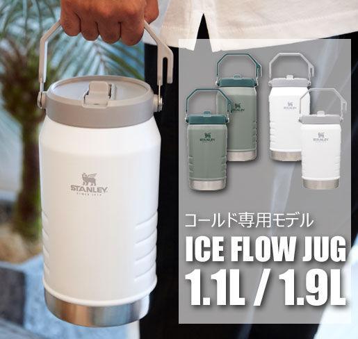 iceflowjug.jpg