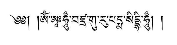 Mantra-of-Guru-Rinpoche-Tib.jpg