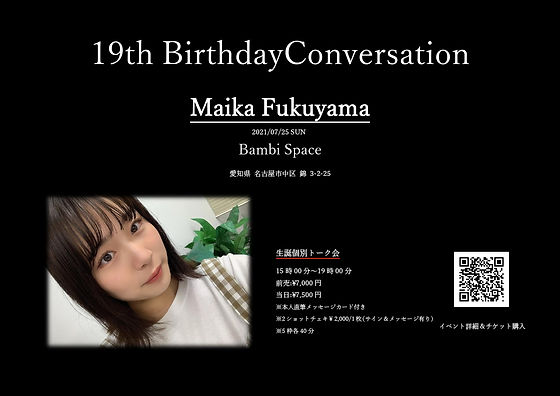19th BirthdayConversation_page-0001.jpg