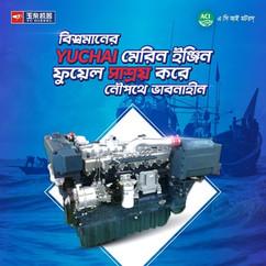 Yuchai Marine Engine