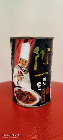 阿一 蠔皇鲍鱼 原汁原味