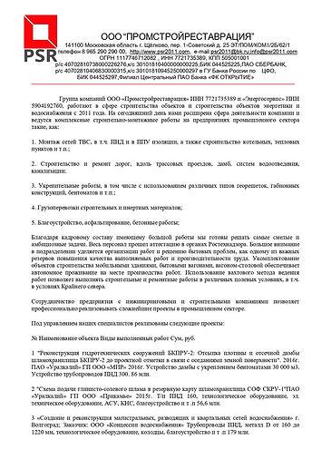 Ком.-предложение-группы-компаний-(1)_pa