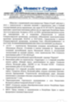 Резюме-ИнвестСтрой-1.jpg