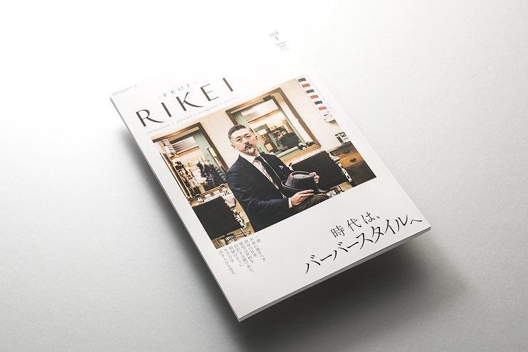 rikei_001.jpg