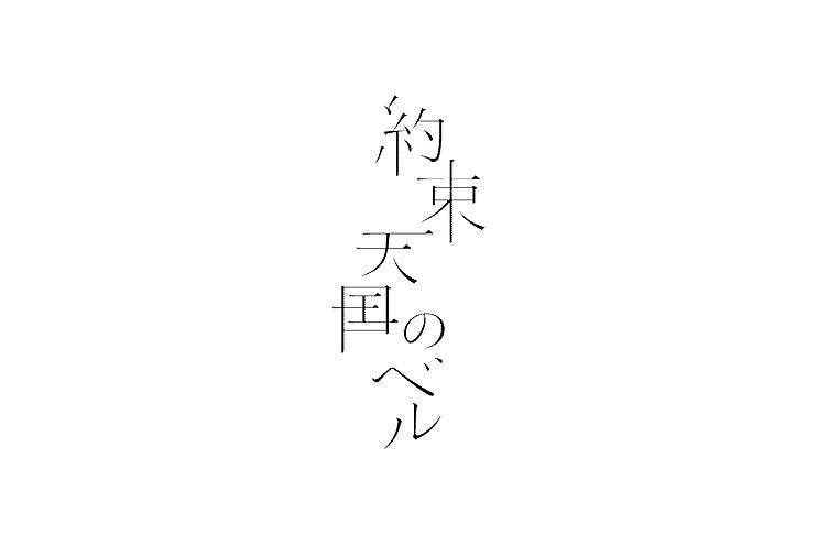 yakusoku_logo.png