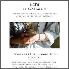 iichi_note