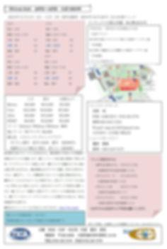 NAGCAT SHOW2019広告29-32.jpg