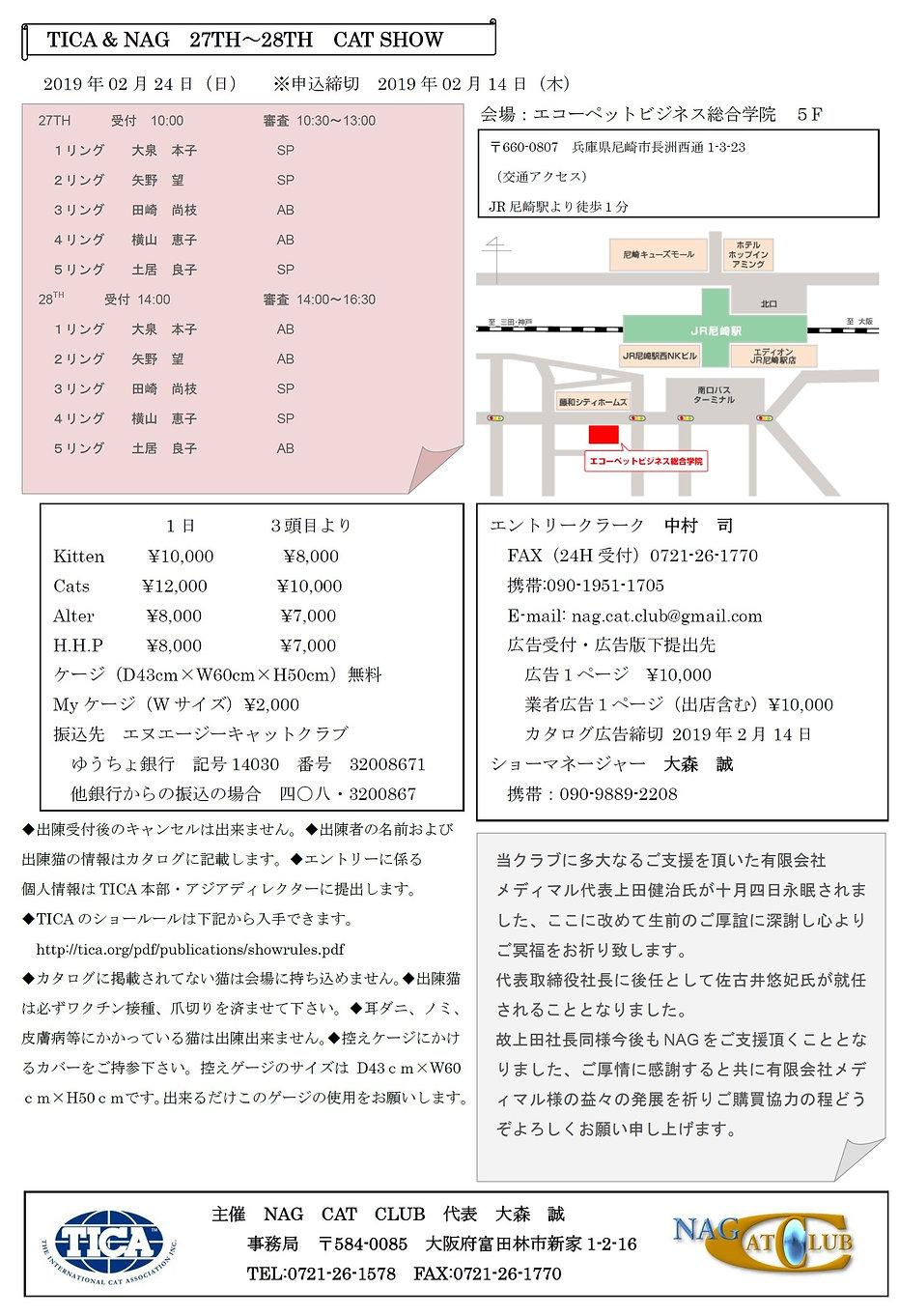 2019.2.24 キャットショー(エコーペットビジネス総合学院 5F.jpg