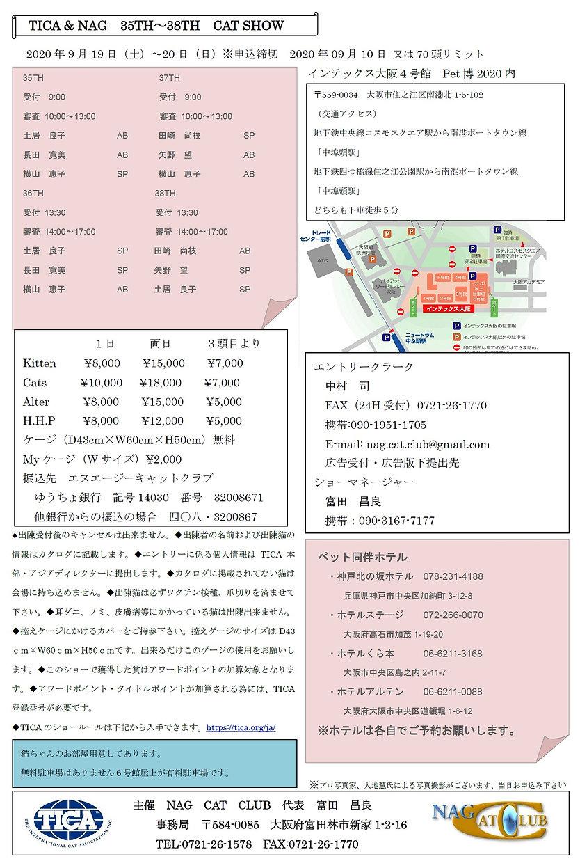 2020-9月 キャットショー案内用紙.jpg