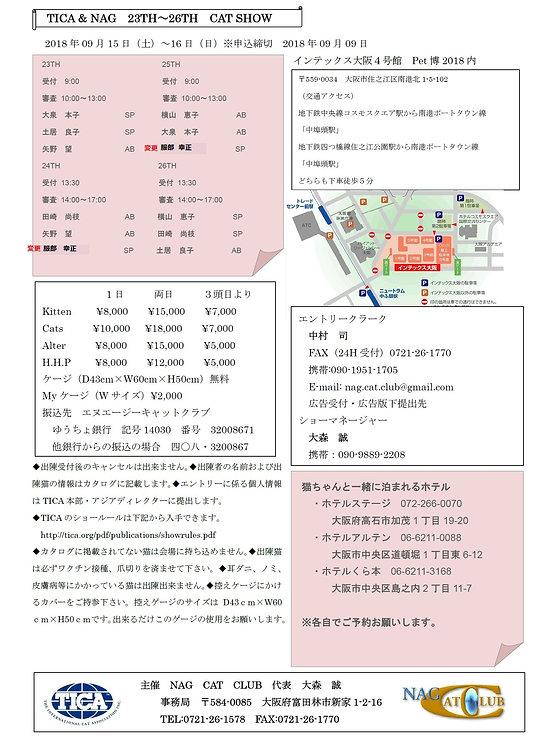 2018.9.インテックス大阪.jpg