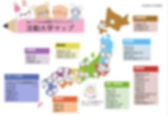 ぬいぐるみ病院 活動大学MAP 2018.png