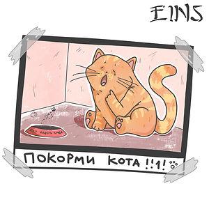 Покорми кота.jpg