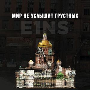 МИР НЕ УСЛЫШИТ ГРУСТНЫХ (cover).jpg