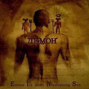 """Сингл """"Демон"""" (2008)"""