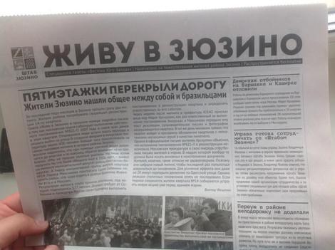 """Четвёртый номер газеты """"Живу в Зюзино"""""""