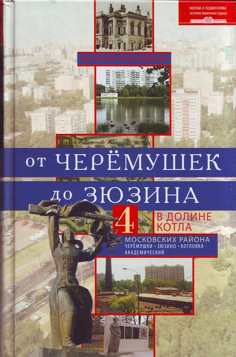 Зюзинская летопись