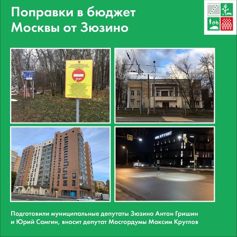 Поправки в бюджет Москвы от Зюзино
