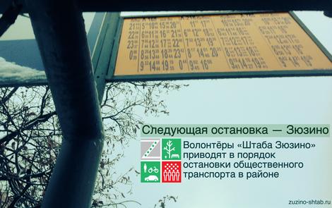 """Проект """"Штаба Зюзино"""" по остановкам передан в Департамент транспорта Москвы!"""