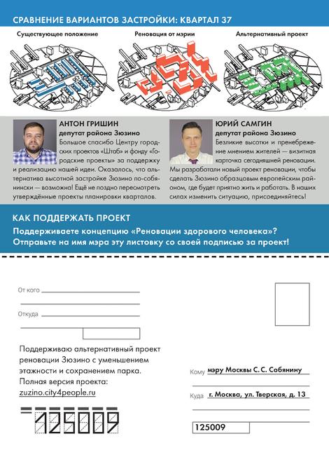 Напиши письмо Собянину про реновацию
