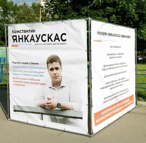 У жителей Зюзино украли кандидата в Мосгордуму