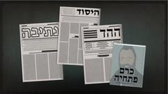 Rabbi Neria - newspapers