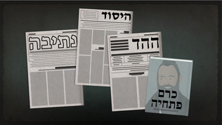 Rabbi Neria - newspapers
