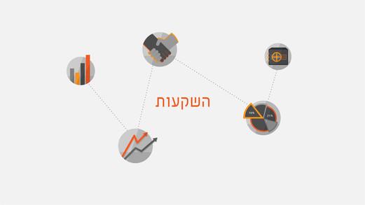 Piplbiz - Investment Icons
