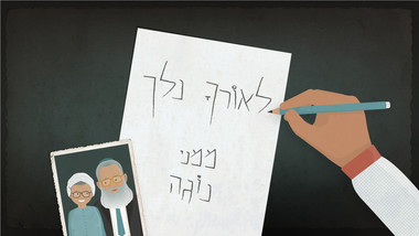 Rabbi Neria - writing letter