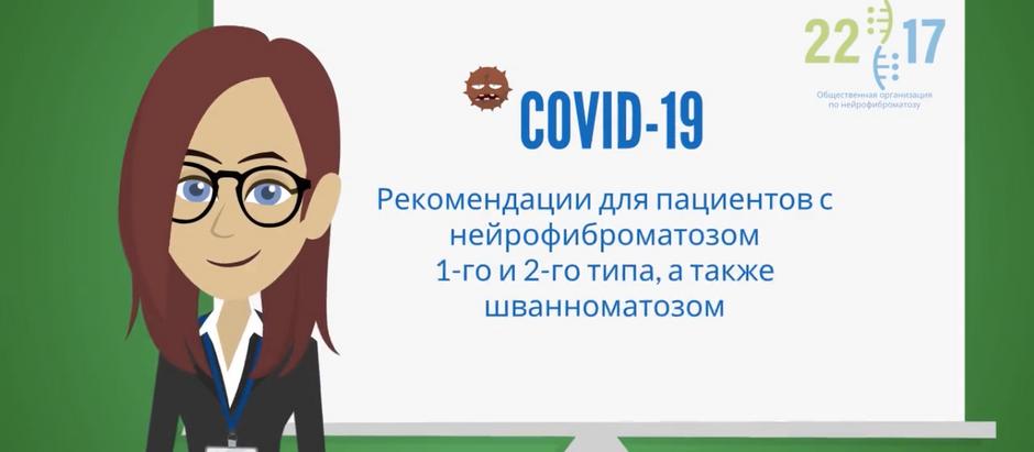 COVID-19 и нейрофиброматоз: что говорят зарубежные специалисты?