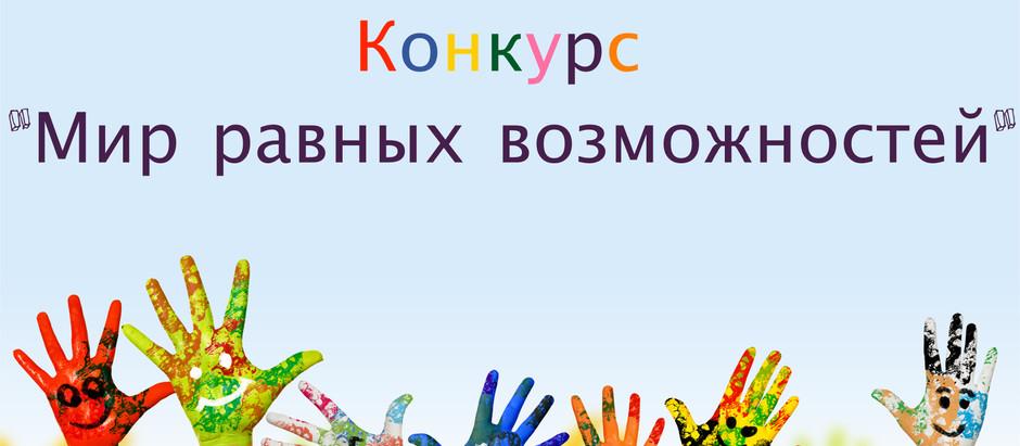"""Конкурс проекта """"Мир равных возможностей"""""""