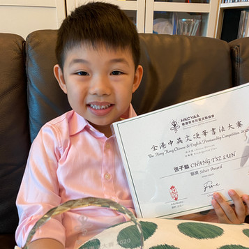全港中英文書法大賽-- 張子麟 中文組 幼稚園銀獎