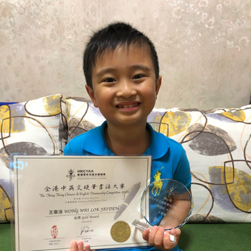 全港中英文書法大賽-- 王韋洛 中文組 小學初級組金獎