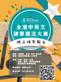 全港中英文硬筆書法大賽 2021【6月7日截止報名】