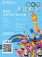 奧運狂熱 - 第四屆 全港中英文徵文大賽2021【11月1日截止報名】