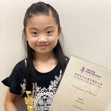 香港青年兒童音樂家大賽--陳熹妍 鋼琴 小學初級組金獎