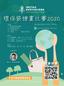 環保袋設計繪畫比賽2020【已完結】