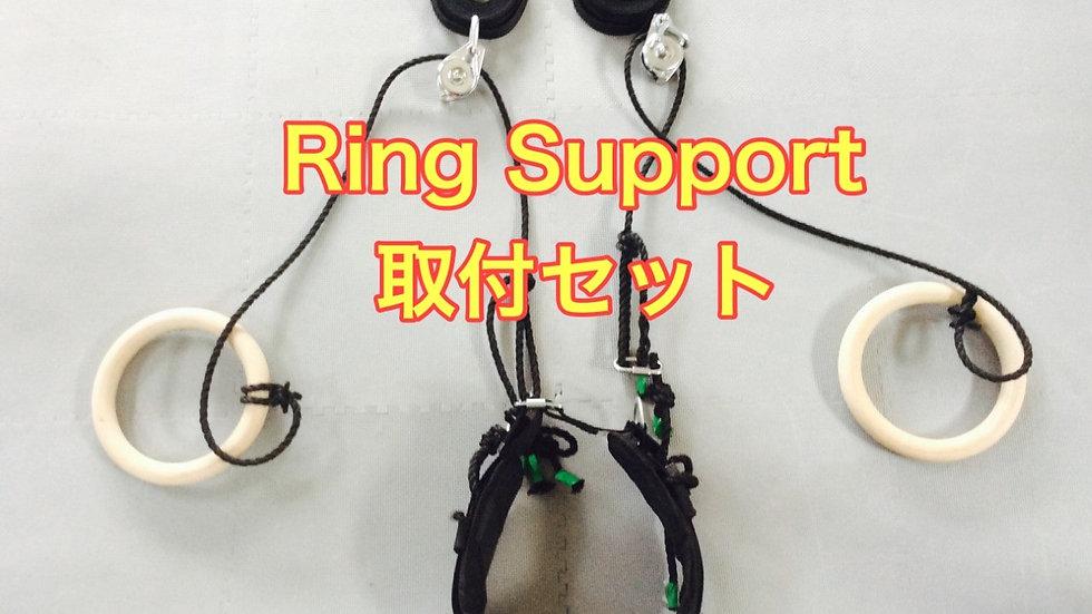 体操つり輪サポート(ハーネス補助) Gymnastic Ring Dream Machine