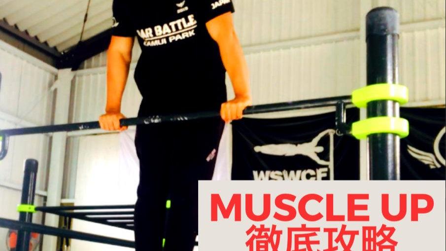 【ビデオ教材】Muscle Up徹底攻略