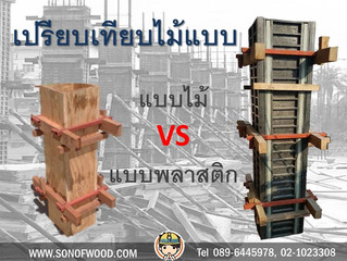 เปรียบเทียบไม้แบบ แบบไม้ VS แบบพลาสติก