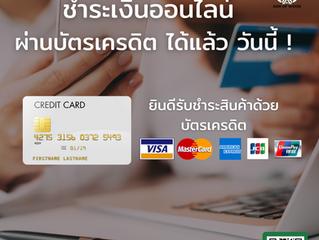 ชำระเงินออนไลน์ ผ่านบัตรเครดิต ได้แล้ว!!! วันนี้